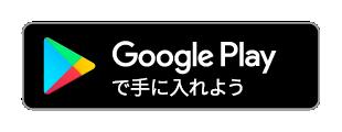 GooglePlayの画像リンク