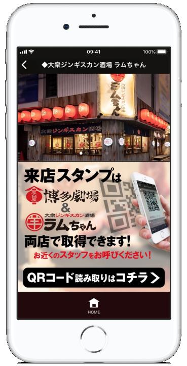 ラムちゃんのサイトが表示されたスマートフォンの画像